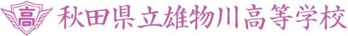 秋田県立雄物川高等学校